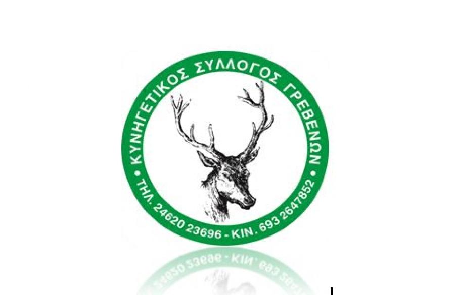 Ανακοίνωση του Κυνηγετικού Συλλόγου Γρεβενών