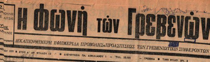 17 Ιανουαρίου 1979: Η ιστορία των Γρεβενών μέσα από τον Τοπικό Τύπο.Σήμερα:Α.Τ.Ε. και αγρότες