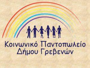 Δήμος Γρεβενών: Προσκόμιση δικαιολογητικών για ένταξη στο Κοινωνικό Παντοπωλείο