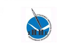 Στηρίζω τον τοπικό Τύπο, στηρίζω την ελληνική περιφέρεια