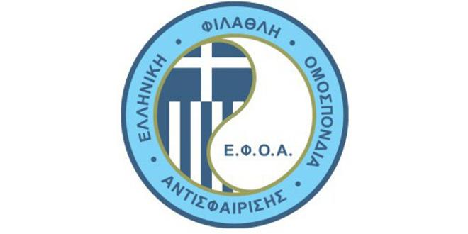 Γρεβενά: Ξεκινά το Σάββατο η Σχολή Διαιτησίας Επιπέδου 1