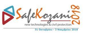 5ο Διεθνές Συνέδριο Πολιτικής Προστασίας και Νέων Τεχνολογιών στην Κοζάνη