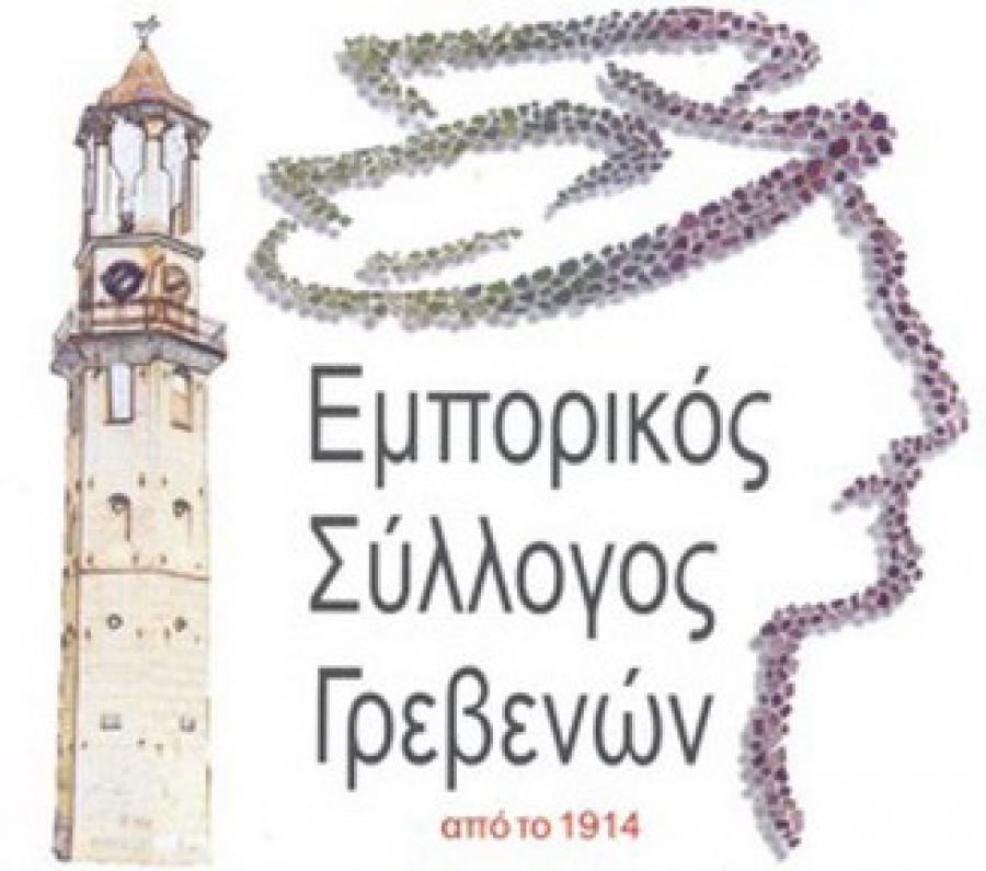 Έκτακτη Γενική Συνέλευση του Εμπορικού Συλλόγου Γρεβενών με θέμα «Επικείμενη αλλαγή θέσης της λαϊκής αγοράς»
