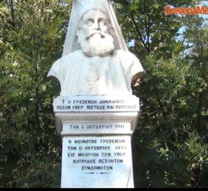 Γρεβενά: Ημέρα Εθνικής Μνήμης η 14η Σεπτεμβρίου της Γενοκτονίας των Ελλήνων της Μικράς Ασίας (Βίντεο – φωτογραφίες)