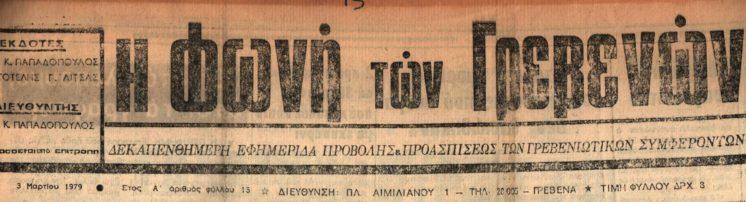 3 Μαρτίου 1979: Η ιστορία των Γρεβενών μέσα από τον Τοπικό Τύπο.Σήμερα:2 χρόνια φυλακή σε 30χρονη που χτύπησε νήπιο με σκεπάρνι