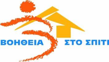 24ώρη απεργία από τους εργαζόμενους του προγράμματος «ΒΟΗΘΕΙΑ ΣΤΟ ΣΠΙΤΙ» στο Δήμο Γρεβενών και στο Δήμο Δεσκάτης