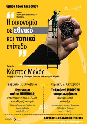 Γρεβενά: Διήμερο Οικονομικού Προβληματισμού στα Γρεβενά