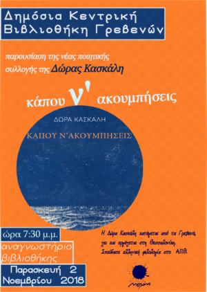 ΔΗΚΕΒΙ Γρεβενών: Παρουσίαση της νέας ποιητικής συλλογής «Κάπου ν'ακουμπήσεις» της Δώρας Κασκάλη