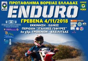 Πρωτάθλημα ENDURO Βόρειας Ελλάδας- 4ος Αγώνας στα Γρεβενά την Κυριακή 4 Νοεμβρίου