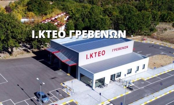 I.KTEO: Συνεργασία με το Τ.Ε.Ι. Γρεβενών