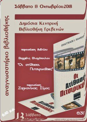 Παρουσίαση βιβλίου: «Οι ατίθασοι πιτσιρικάδες» του Βαγγέλη Βλαχόπουλου