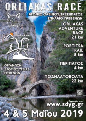 Σπήλαιο Γρεβενών: «Orliakas race»- Αγώνες ορεινού τρεξίματος τον Μάιο