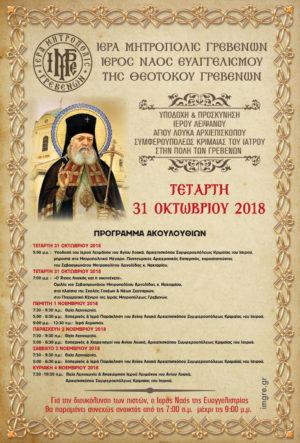 Σήμερα Τετάρτη 31 Οκτωβρίου θα γίνει η υποδοχή του Ιερού Λειψάνου του Αγίου Λουκά