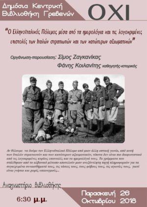 Εκδήλωση για τον Ελληνοϊταλικό Πόλεμο την 26η Οκτωβρίου στη ΔΗΚΕΒΙ Γρεβενών
