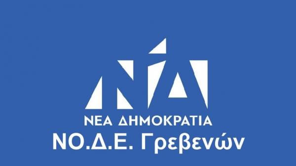 Ανακοίνωση της ΝΟΔΕ Γρεβενών για τη στήριξη της υποψηφιότητας του Γ. Κασαπίδη στη Δυτική Μακεδονία