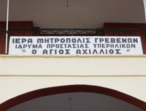 Εορτασμός της «Ημέρας της Ελληνικής Αστυνομίας» στη Δυτική Μακεδονία