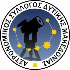 Το νέο Δ.Σ. του Αστρονομικού Συλλόγου Δυτικής Μακεδονίας