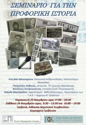 Γρεβενά: Σεμινάριο Προφορικής Ιστορίας