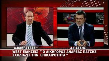 Ανδρέας Πάτσης στο West: Τεχνητό τρικ για λόγους ψηφοθηρικούς η συμφωνία Τσίπρα-Ιερώνυμου
