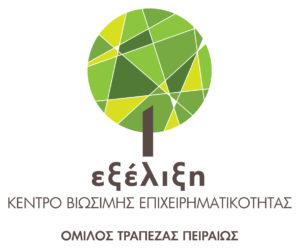 «Αποτελεσματική Διαπραγμάτευση»  Ειδικό σεμινάριο για αγρότες στα Γρεβενά, σήμερα Δευτέρα 3 Δεκεμβρίου από την «Εξέλιξη»