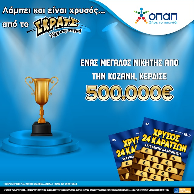 500.000 ευρώ έπεσαν σε τυχερό του ΣΚΡΑΤΣ, στη Δυτική Μακεδονία