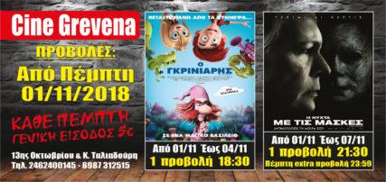 Προβολές ταινιών στο cine grevena από Πέμπτη 1 Νοεμβρίου