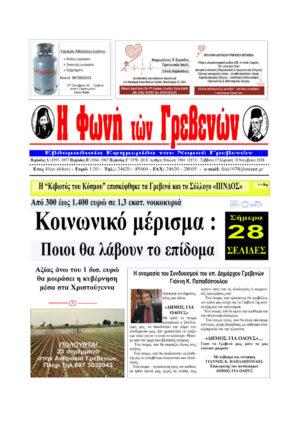 Το πρωτοσέλιδο της εβδομαδιαίας εφημερίδας ‹‹Η ΦΩΝΗ ΤΩΝ ΓΡΕΒΕΝΩΝ››
