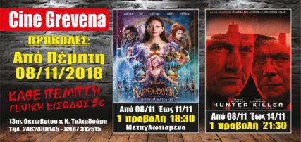 Προβολές ταινιών στο cine grevena
