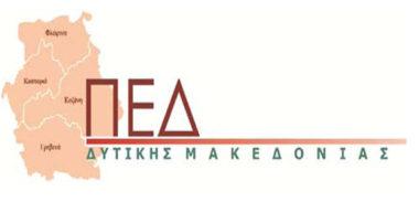 Υποβολή Συλλυπητηρίων από τον Πρόεδρο της ΠΕΔ Δυτικής Μακεδονίας