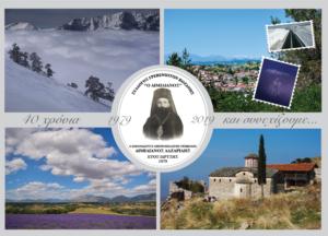 Σύλλογος Γρεβενιωτών Κοζάνης: Έκδοση νέου ημερολογίου έτους 2019