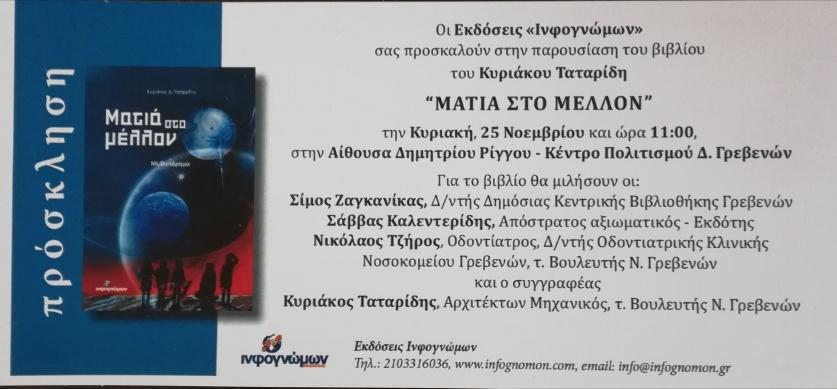 Παρουσίαση βιβλίου: «Ματιά στο μέλλον» στο Κέντρο Πολιτισμού του Δήμου Γρεβενών