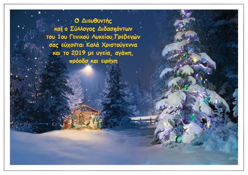 Χριστουγεννιάτικες ευχές από 1ο Γενικό Λύκειο Γρεβενών