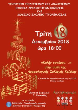 Η Εφορεία Αρχαιοτήτων Κοζάνης υποδέχεται τα Χριστούγεννα