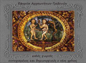 Ευχές από την Εφορεία Αρχαιοτήτων Γρεβενών