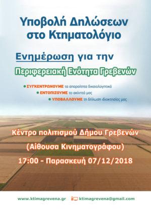Π.Ε. Γρεβενών: Ενημερωτική εκδήλωση για την υποβολή δηλώσεων στο Κτηματολόγιο στις 7 Δεκεμβρίου
