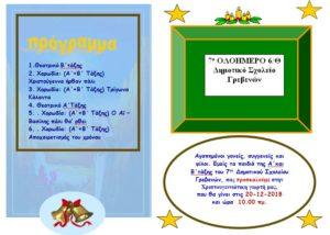Πρόσκληση Χριστουγεννιάτικης γιορτής από το 7ο Δημοτικό Σχολείο Γρεβενών