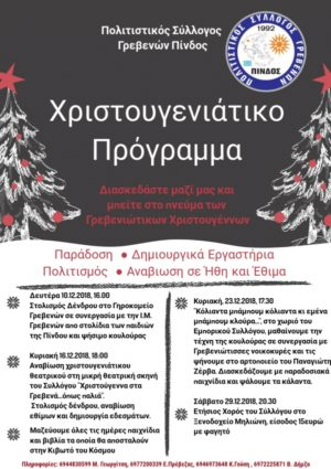 Πρόγραμμα Εκδηλώσεων Πολιτιστικού Συλλόγου Γρεβενών Πίνδος