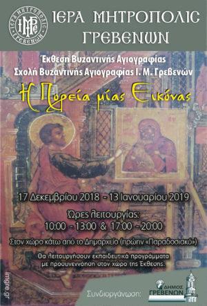 «Η Πορεία μίας Εικόνας», Έκθεση Βυζαντινής Αγιογραφίας
