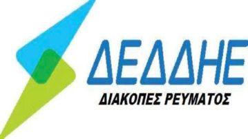Διακοπές ηλεκτρικού ρεύματος σε οικισμούς του Δήμου Γρεβενών την Πέμπτη 18 Ιουλίου