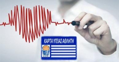 Ανακοίνωση από την ΕΠΣ Γρεβενών για την έκδοση Κάρτας Υγείας Αθλητή