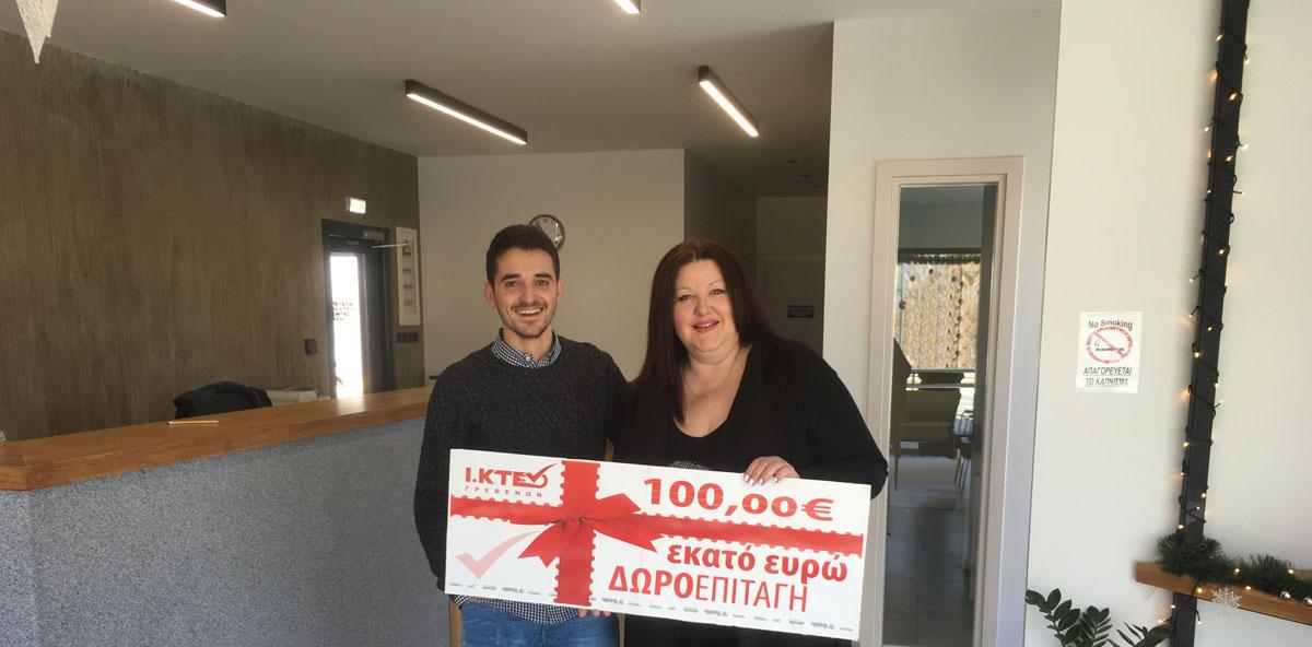 ΚΤΕΟ Γρεβενών: Διαγωνισμός για 10 τυχερούς