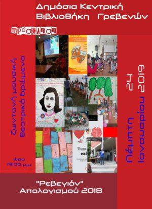 ΔΗΚΕΒΙ Γρεβενών: Απολογισμός έργου για το απερχόμενο έτος (2018) με μουσική, τραγούδια και θεατρικά δρώμενα