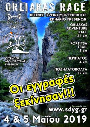 Έναρξη εγγραφών για τους αγώνες Orliakas Race
