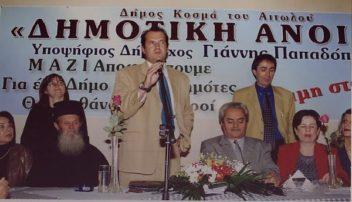 Οκτώβριος 2002: Κώστας Καναβός – Γιάννης Κ.Παπαδόπουλος – Η φιλία , η αλληλοεκτίμηση και η παράλληλη πορεία στην Αυτοδιοίκηση