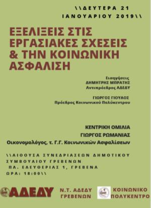 Εκδήλωση με θέμα: «Εξελίξεις στις Εργασιακές Σχέσεις και στην Κοινωνική Ασφάλιση»