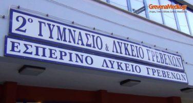 Γρεβενά: Αγιασμός έναρξης  λειτουργίας του Εσπερινού Γυμνασίου Γρεβενών (Βίντεο – Φωτογραφίες)