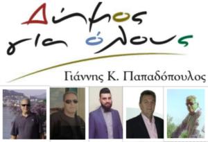 Δήμος Γρεβενών: Πέντε νέοι αυτοδιοικητικοί υποψήφιοι στον συνδυασμό «Δήμος για όλους» για τις δημοτικές εκλογές της 26ης Μαΐου του 2019