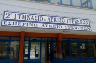 Αγιασμός για την έναρξη λειτουργίας του Εσπερινού Γυμνασίου Γρεβενών σήμερα Πέμπτη 31 Ιανουαρίου