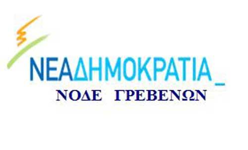 Ετήσια εκδήλωση από την Νομαρχιακή Επιτροπή της Νέας Δημοκρατίας στα Γρεβενά το Σάββατο 7 Δεκεμβρίου