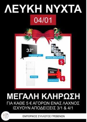 Εμπορικός Σύλλογος Γρεβενών: Παρασκευή 4 Ιανουαρίου – «Λευκή Νύχτα»